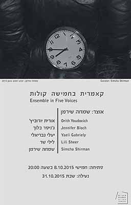 MOSTRA. Ensemble in Five Voices. Artspace Tel Aviv. Orith Youdovich, Jennifer Bloch, Yaeli Gabriely, Lili Sheer, Simcha Shirman. Giovedì 8 ottobre 2015