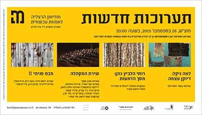MOSTRA. Inward Gaze II - Rotem Balva, Shibetz Cohen, Hadas Hassid, Irit Tamari, Orith Youdovich, Noa Zait. Herzliya Museum for Contemporary Art (Israel). Sabato 26 settembre 2015